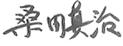 署名 (理事長 桑田真治)